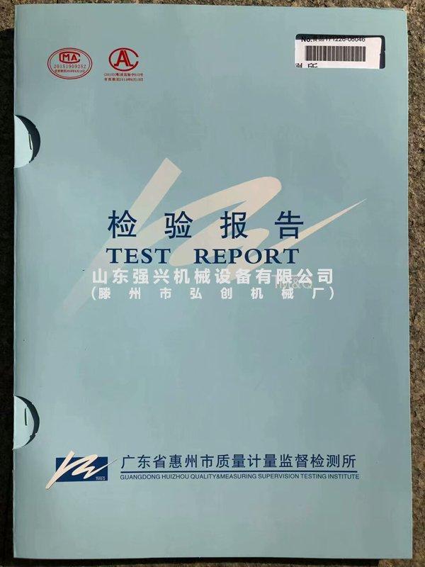 广东惠州客户花生油检测报告